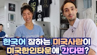 What happens when a Korean-speaking American goes to Korea town?