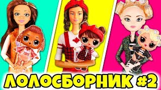 НОВОГОДНИЙ СБОРНИК! 13 Семеек Лол Подряд! Мультик про Куклы Лол Сюрприз LOL FAMILIES