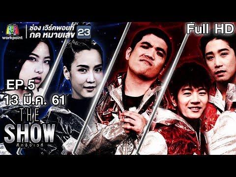 The Show ศึกชิงเวที (รายการเก่า) | EP.5 | 13 มี.ค. 61 Full HD