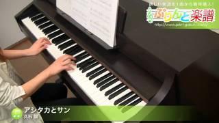 アシタカとサン / 久石 譲  ピアノソロ / 初級