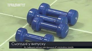 Випуск новин на ПравдаТут за 17.06.19 (13:30)