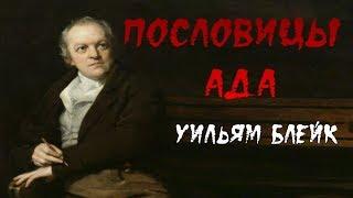 Уильям Блейк - Пословицы Ада