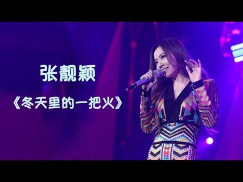 Download 《我是歌手 3》第八期单曲纯享- 张靓颖 《冬天里的一把火》 I Am A Singer 3 EP8 Song: Jane Zhang Performance【湖南卫视官方版】 HD Mp4 3GP Video and MP3