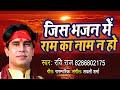 जिस भजन में राम का नाम ना हो | Jis Bhajan Mein Ram Ka Naam Na Ho || Ravi Raj