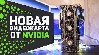 На что способна новая видеокарта от Nvidia !? Полный обзор GTX 1070ti от Inno 3d