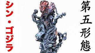 シン・ゴジラ第四形態凍結Ver.第五形態をレビュー!!S.H.MonsterArtsshingodzillaFiveモンスターアーツヤシオリ作戦失敗シンゴジラ