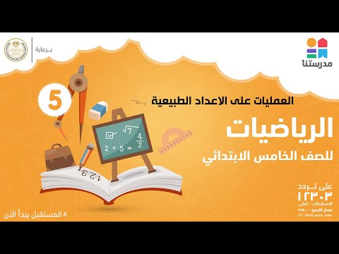 العمليات على الاعداد الطبيعية | الصف الخامس الابتدائي | الرياضيات