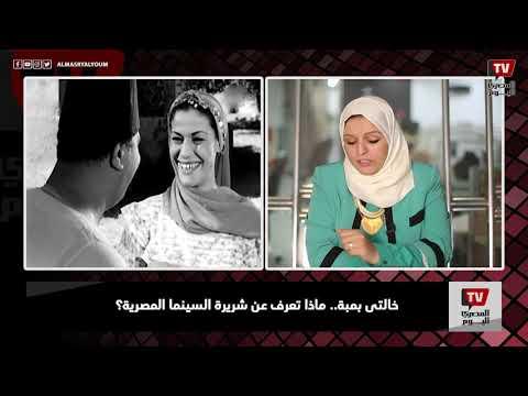 خالتى بمبة.. ماذا تعرف عن شريرة السينما المصرية؟