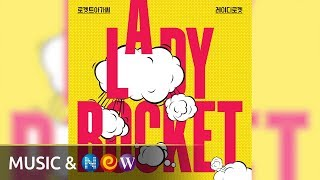 [Official Audio] LadyRocket (로켓트아가씨) - Lady Rocket