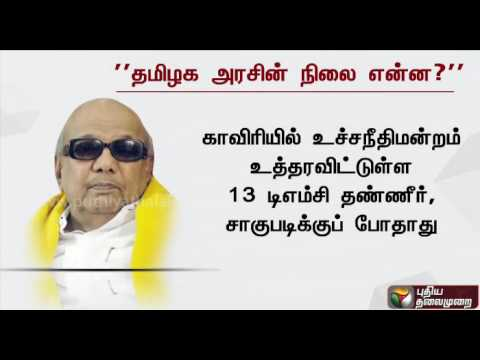 What-is-the-stand-of-TN-govt-on-Cauvery-issue-asks-Karunanidhi