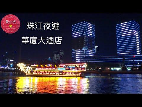 坐高鐵遊廣州 day one-3 天字碼頭坐船珠江夜遊 華廈大洒店 北京路步行街