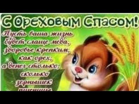 🌰Красивое поздравление с Ореховым Хлебным 🥖Спасом!!!29 августа Нерукотворный Спас