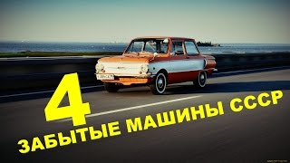 4 забытые машины СССР