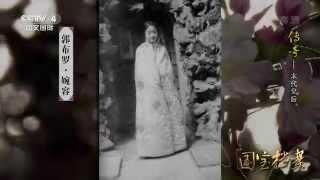 传奇——末代皇后  【国宝档案】720P