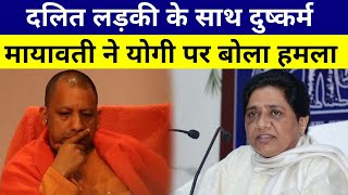 BSP Mayawati on Yogi | Mayawati News Today | Bihar Election 2020 News | BSP Mayawati