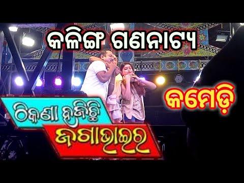 Thikana Hajichhi Jaga Bhaira Comedy || Kalinga Gananatya