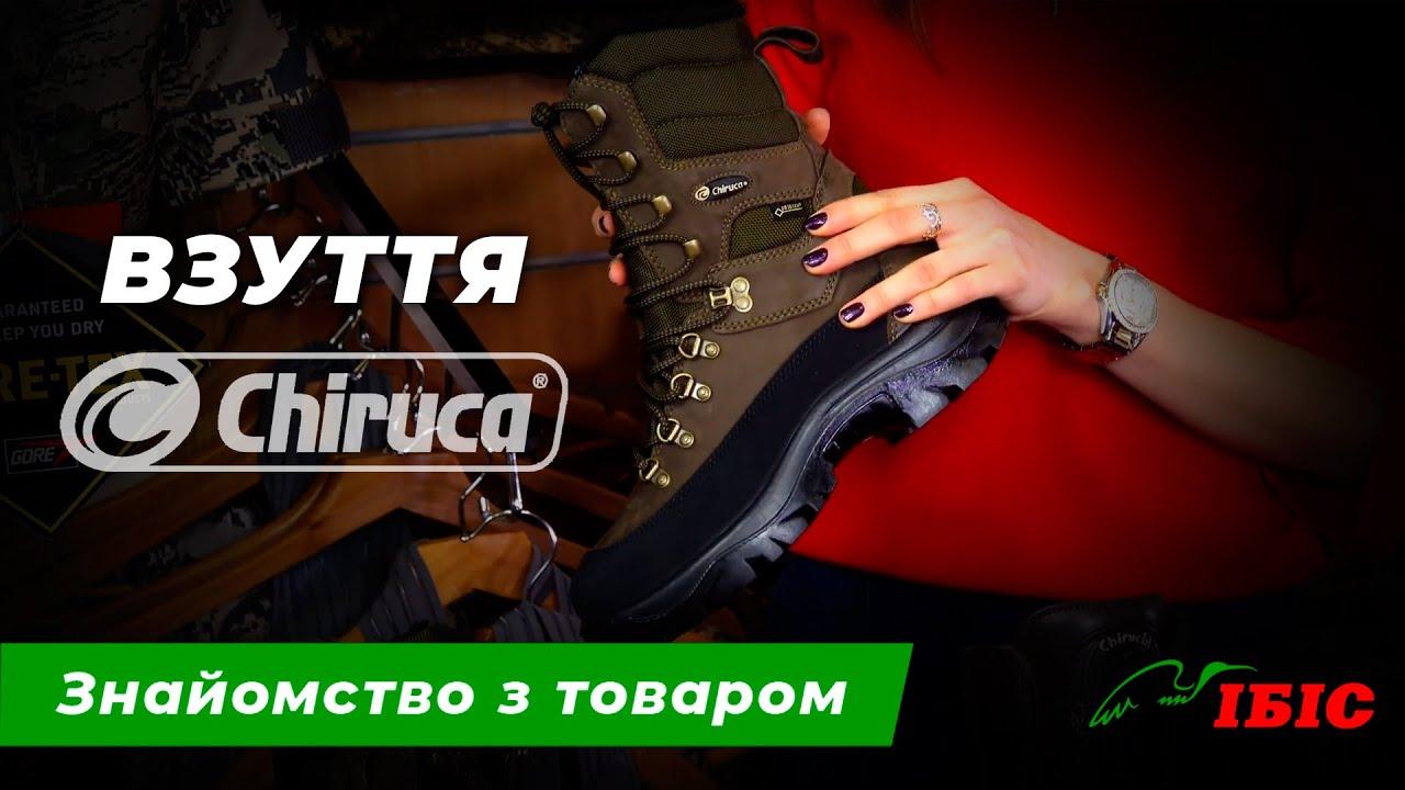 Зимняя обувь Chiruca a09d74178fdd6