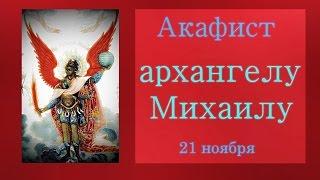 ✢ АКАФИСТ АРХАНГЕЛУ МИХАИЛУ и Силам небесным - мощная защита