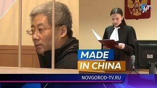 В Новгородском районном суде вынесен приговор по делу о подпольных брендах