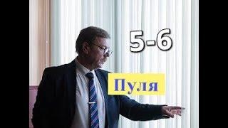 Пуля сериал с 5 по 6 серию Анонс Содержание серии
