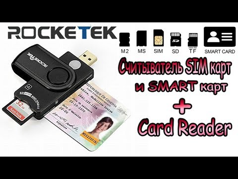 Rocketek USB 2.0 smart card reader – Считыватель SMART и SIM карт