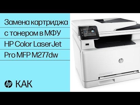 Замена картриджа с тонером в МФУ HP Color LaserJet Pro MFP M277dw