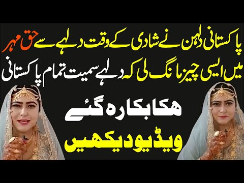 پاکستانی لڑکی نے نکاح پر حق مہر میں ایسا مطالبہ کر دیا کے پاکستانی عوام دنگ رہ گئی :ویڈیو دیکھیں