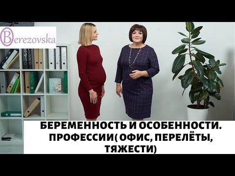 Беременность и условия труда - Др. Елена Березовская