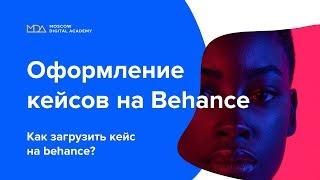 Оформление кейса на Behance. Загрузка кейса на Behance. 3-часть