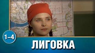 """Невероятный сериал! """"Лиговка"""" (1-4 серия) Русские детективы, криминал"""