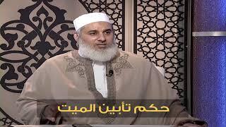 مقطع فيديو / حكم تأبين الميت