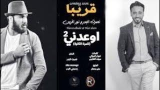 نور الزين ونصرت البدر -اوعدني 2/ Offical Video تحميل MP3