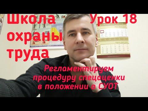 Специальная оценка условий труда в Положении о СУОТ.