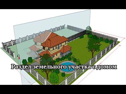 Раздел земельного участка с домом.