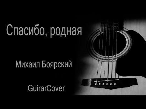 Спасибо, родная — Михаил Боярский (Куцебо С. GuitarCover КАВЕР)