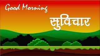 suvichar | आज के सुविचार | best hindi quotes | best whatsapp status video | good thoughts