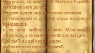 "Буктрейлер ""Кайдашева сім'я"""