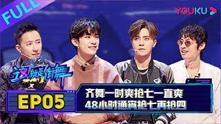 【这就是街舞S2】EP05 Street Dance Of China S2 190615 齐舞一时爽抢七一直爽 1080P完整版