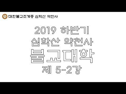 [불교대학 10] 2019 하반기 심학산 약천사 불교대학 5-2강