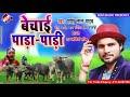 Shashi Lal Yadav का 2019 का सबसे फाडू सांग || बेचाई पाड़ा पाड़ी || BECHAI PADA PADI video download