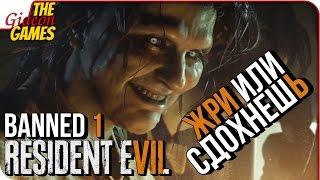 RESIDENT EVIL 7 ➤ Прохождение Banned Footage Vol.1 ➤ ЖРИ ЧТО МАМА СКАЗАЛА!