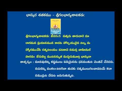 Teta Telugu - Telugu Padyalu - Bhaskara Sataka Poems