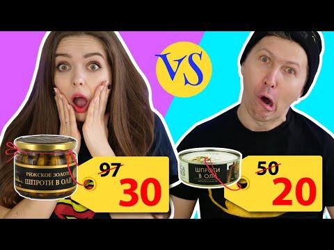 Дорого VS Дешево! Тест дорогой и дешевый еды 🐞 Эльфинка