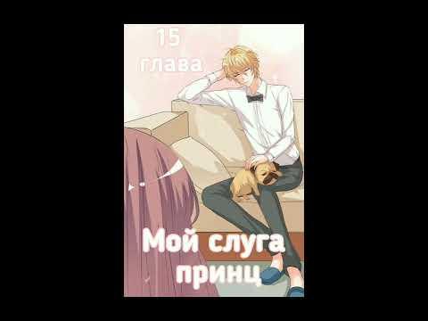 "Озвучка манги ""Мой слуга-принц"" 15 глава"