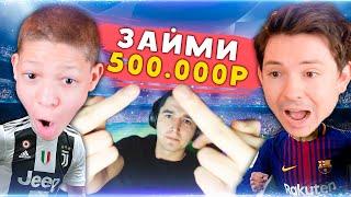 КТО ПРОИГРАЕТ ПРОСИТ У КЕФИРА 500.000 РУБЛЕЙ