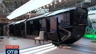 На «ИННОПРОМе-2014» презентовали трамвай будущего Russia One