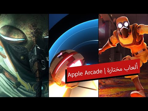 Apple Arcade | ثلاث ألعاب يجب أن تلعبها