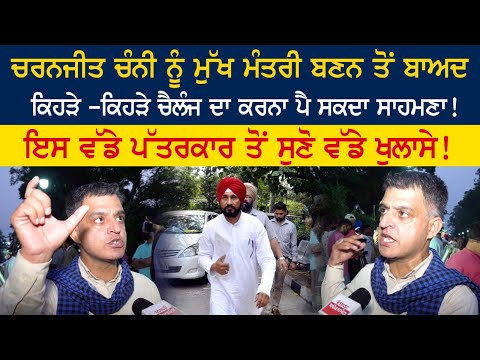 What are the challenges that Charanjit Singh Channi may have to face after becoming CM?