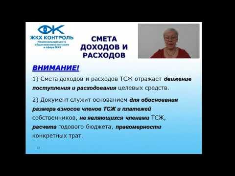 ЖКХ Контроль: ТСЖ Часть 6. Смета расходов и доходов. Резервный фонд. Контроль ТСЖ