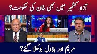 View Point | Imran Yaqub Khan | Zafar Hilaly | GNN | 09 July 2021